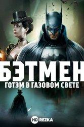 Смотреть Бэтмен: Готэм в газовом свете онлайн в HD качестве 720p