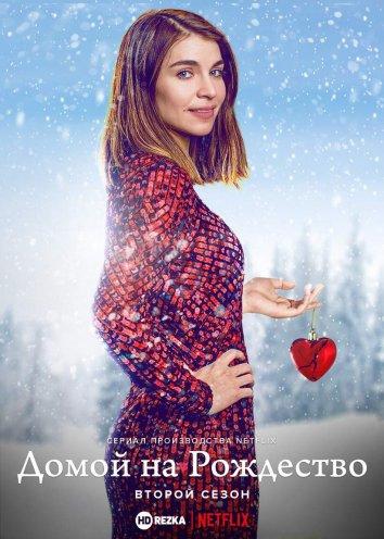 Смотреть Домой на Рождество онлайн в HD качестве 720p