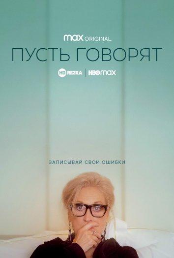 Смотреть Пусть говорят онлайн в HD качестве 720p