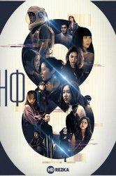 Смотреть НФ8 онлайн в HD качестве 720p