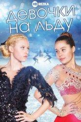 Смотреть Девочки на льду онлайн в HD качестве
