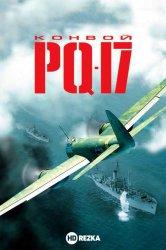 Смотреть Конвой PQ-17 онлайн в HD качестве