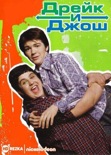 Смотреть Дрейк и Джош онлайн в HD качестве 720p
