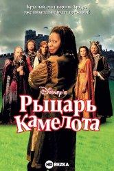 Смотреть Рыцарь Камелота онлайн в HD качестве