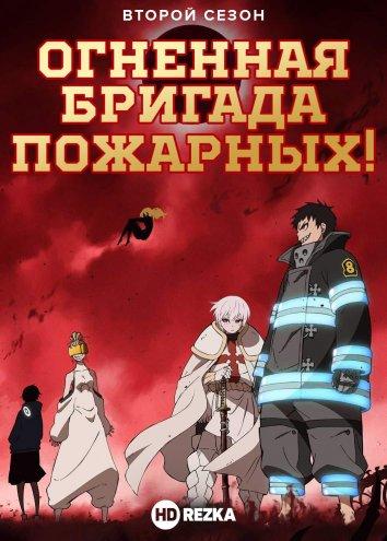 Смотреть Огненная бригада пожарных! [ТВ-2] / Пламенная бригада пожарных [ТВ-2] онлайн в HD качестве 720p