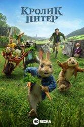 Смотреть Кролик Питер онлайн в HD качестве