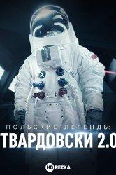 Смотреть Польские легенды: Твардовски 2.0 онлайн в HD качестве 720p