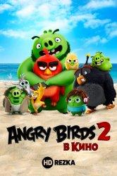 Смотреть Angry Birds 2 в кино онлайн в HD качестве