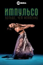 Смотреть Импульсо: Больше, чем фламенко онлайн в HD качестве