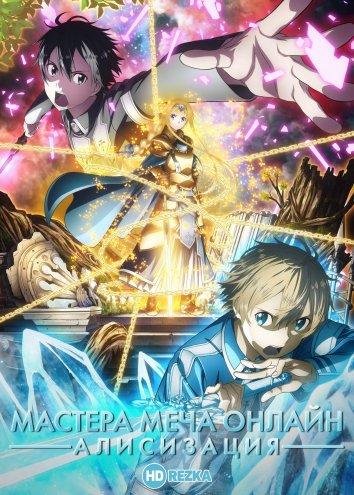 Смотреть Мастера меча онлайн: Алисизация [ТВ-3] онлайн в HD качестве 720p