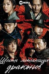 Смотреть Шесть летающих драконов онлайн в HD качестве