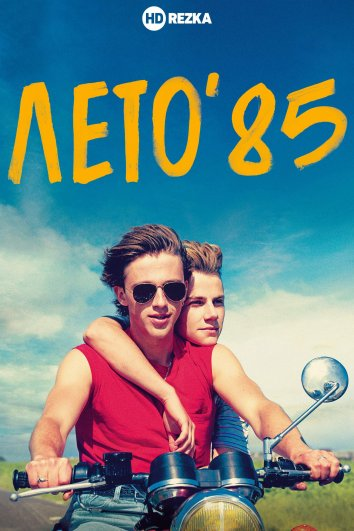 Смотреть Лето'85 онлайн в HD качестве 720p