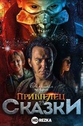 Смотреть Пришелец из Сказки онлайн в HD качестве 720p