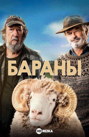 Смотреть Бараны онлайн в HD качестве 720p