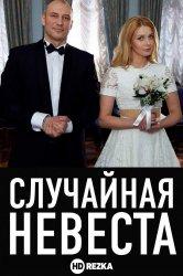 Смотреть Случайная невеста онлайн в HD качестве