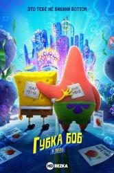 Смотреть Губка Боб в бегах онлайн в HD качестве 720p