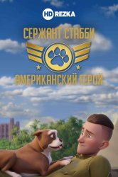 Смотреть Сержант Стабби: Американский герой онлайн в HD качестве