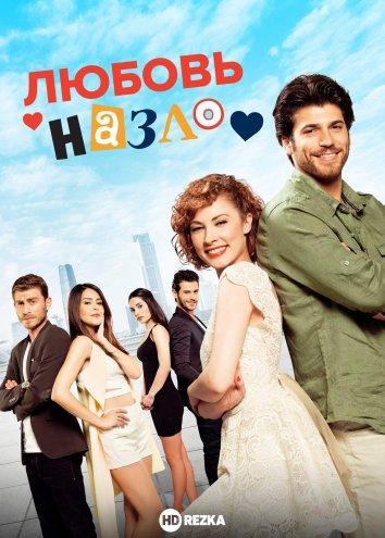 Смотреть Любовь назло онлайн в HD качестве 720p