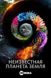 Смотреть Неизвестная планета Земля онлайн в HD качестве