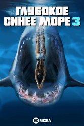 Смотреть Глубокое синее море 3 онлайн в HD качестве