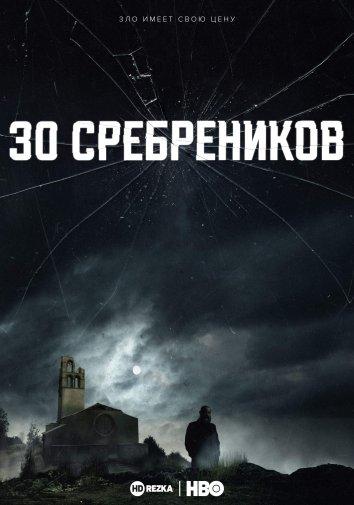 Смотреть 30 сребреников онлайн в HD качестве 720p