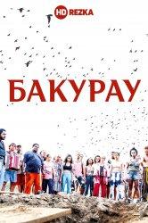 Смотреть Бакурау онлайн в HD качестве 720p
