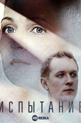 Смотреть Испытание / Тайная любовь онлайн в HD качестве 720p