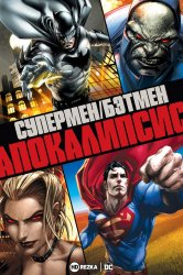 Смотреть Супермен/Бэтмен: Апокалипсис онлайн в HD качестве 720p