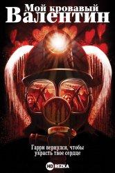 Смотреть Мой кровавый Валентин онлайн в HD качестве 720p