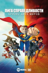Смотреть Лига Справедливости: Кризис двух миров онлайн в HD качестве