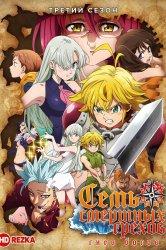 Смотреть Семь смертных грехов: Гнев богов [ТВ-3] онлайн в HD качестве
