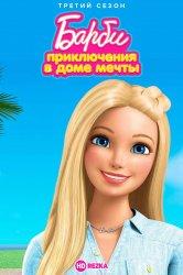 Смотреть Барби: Приключения в доме мечты онлайн в HD качестве 720p