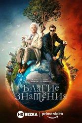 Смотреть Благие знамения онлайн в HD качестве 720p