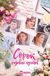 Смотреть Сорок розовых кустов онлайн в HD качестве
