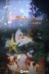 Смотреть Новогодний ангел онлайн в HD качестве 720p