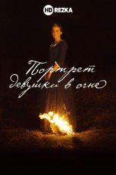 Смотреть Портрет девушки в огне онлайн в HD качестве