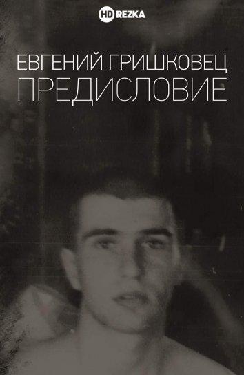 Смотреть Евгений Гришковец: Предисловие онлайн в HD качестве 720p