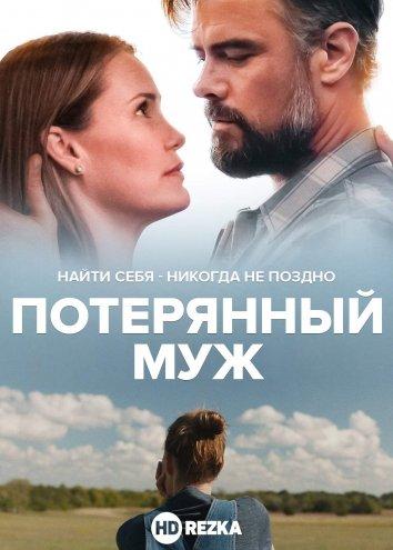 Смотреть Потерянный муж онлайн в HD качестве 720p