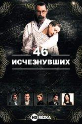 Смотреть 46 исчезнувших онлайн в HD качестве
