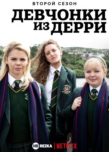 Смотреть Девчонки из Дерри онлайн в HD качестве 720p