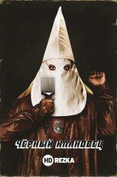 Смотреть Чёрный клановец онлайн в HD качестве