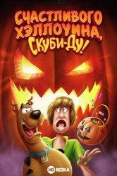 Смотреть Счастливого Хэллоуина, Скуби-Ду! онлайн в HD качестве 720p