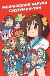 Смотреть Меланхолия Харухи Судзумии-тян онлайн в HD качестве 720p