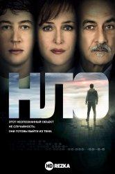 Смотреть НЛО онлайн в HD качестве