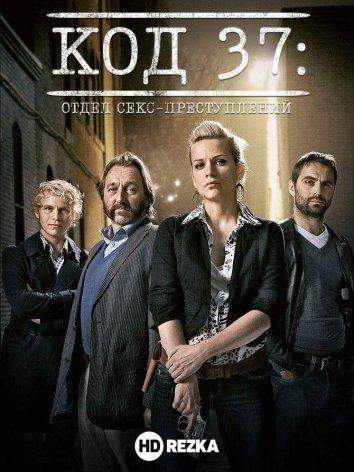Смотреть Код 37: Отдел секс-преступлений онлайн в HD качестве 720p