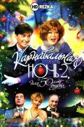 Смотреть Карнавальная ночь 2 онлайн в HD качестве 720p