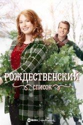 Смотреть Рождественский список онлайн в HD качестве
