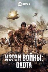 Смотреть Изгои войны: Охота онлайн в HD качестве