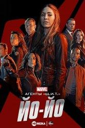 Смотреть Агенты «Щ.И.Т.»: Йо-Йо онлайн в HD качестве