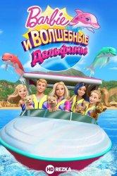Смотреть Барби: Волшебные дельфины онлайн в HD качестве 720p
